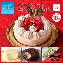 【ポイント10倍】11/6 9:59まで クリスマスケーキ 予約 2020 ルタオ【 選べる クリスマス ケーキセット A〜 ペール ノ…