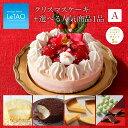 【ポイント5倍】11/26 9:59まで クリスマスケーキ 予約 送料無料 ルタオ【 選べる クリスマス ケーキセット A〜 ペー…