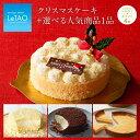 【ポイント4倍】12/6 9:59まで クリスマスケーキ 予約 送料無料 ルタオ 【 選べるクリスマスケーキセット 〜Xmasドゥ…