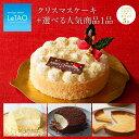 【ポイント5倍】11/26 9:59まで クリスマスケーキ 予約 送料無料 ルタオ 【 選べるクリスマスケーキセット 〜Xmasドゥ…