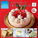 【ポイント10倍】11/6 9:59まで クリスマスケーキ 予約 2020 ルタオ【 選べる クリスマス ケーキ セット B〜 ペール …