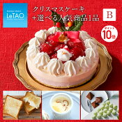 選べるクリスマスケーキセットB〜ペールノエル〜クリスマスイチゴ食パンバタークラウンチーズケーキ生クリームチョコレートプレゼント誕生日お返しお礼お取り寄せ記念日
