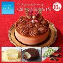 【ポイント10倍】11/6 9:59まで クリスマスケーキ 予約 2020 ルタオ【 選べる クリスマス ケーキ セット 〜 レンヌ シ…