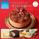 【ポイント4倍】12/6 9:59まで クリスマスケーキ 予約 送料無料 ルタオ【 選べる クリスマス ケーキ セット 〜 レンヌ…