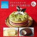 【ポイント10倍】11/6 9:59まで クリスマスケーキ 送料無料 2020 予約 ルタオ 【 選べるクリスマスケーキセット ノエ…