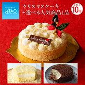【ポイント10倍】11/69:59までクリスマスケーキ予約2020ルタオ【選べるクリスマスケーキセット〜Xmasドゥーブル〜4号12cm(2名〜4名)】Xmasケーキイチゴ苺いちごショートケーキチーズケーキギフトスイーツプレゼント