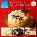 【ポイント10倍】11/6 9:59まで クリスマスケーキ 予約 2020 ルタオ 【 選べるクリスマスケーキセット 〜Xmasドゥーブ…