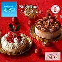 【ポイント10倍】11/6 9:59まで クリスマスケーキ 送料無料 2020 予約 ルタオ 【 ノエル デュオ 4号 12cm( 2名 〜4名)…
