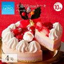 【ポイント10倍】11/6 9:59まで クリスマスケーキ 予約 2020 ルタオ 【 ペールノエル 4号 12cm( 2名 〜4名)】 Xmasケ…