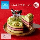 【ポイント10倍】11/6 クリスマスケーキ 2020 ルタオ 【 ノエルピスターシュ 4号 12cm( 2名 〜4名)】 Xmasケーキ ピス…