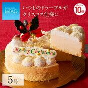 [ポイント10倍]クリスマスケーキルタオ【Xmasドゥーブル5号15cm(4〜6名)】Xmasケーキチーズケーキベイクドチーズケーキレアチーズケーキドゥーブルフロマージュスイーツお菓子ギフトXmasクリスマスプレゼント贈り物北海道取り寄せLeTAO