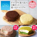 母の日 スイーツ ルタオ 【ドゥーブル3個セット〜選べるドゥーブル〜】 ギフト 2021 チーズケーキ お菓子 洋菓子 詰め…