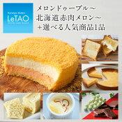 【季節替わりケーキセット〜メロンドゥーブル〜】