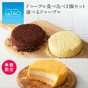 お中元 スイーツ ケーキ ルタオ LeTAO 【ドゥーブル3個セット〜ドゥーブル〜】 ギフト メロン チーズケーキ セット 洋…