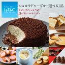 敬老の日 敬老 ギフト プレゼント チーズ ケーキ スイーツ ルタオ 【とろけるショコラの選べるケーキセット】 洋菓子 …