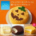 ハロウィン スイーツ ギフト プレゼント チーズ ケーキ ルタオ 【ジャックオーオーナメントと選べるドゥーブルセット …