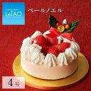 【 ポイント10倍 11/6まで】 クリスマスケーキ 予約 2021 ルタオ 【 ペールノエル 4号 12cm( 2名 〜4名)】 Xmasケーキ…