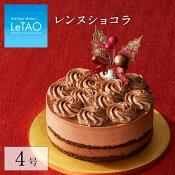 クリスマスケーキ予約2021ルタオ【レンヌショコラ4号12cm(2名〜4名)】チョコレートケーキ