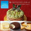 【 ポイント10倍 11/6まで】 クリスマスケーキ 予約 送料無料 ルタオ【選べるクリスマスケーキセット~ノエルピスター…