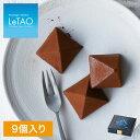 ルタオ 【ロイヤルモンターニュ 9個入】 チョコレート ギフト おしゃれ 紅茶 チョコ chocolat スイーツ ハロウィン ギ…
