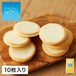 ルタオ小樽色内通りフロマージュ10枚入りラングドシャ(チーズサンドラング・ド・シャークッキー)焼き菓子スイーツお菓子ギフトプレゼント2017洋菓子