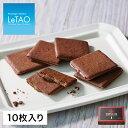 ルタオ 紅茶クッキー 【テノワール 10枚入り(個包装)】クッキー ギフト ラングドシャ 焼き菓子 スイーツ お菓子 ハロ…