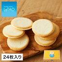 ルタオ チーズクッキー 【小樽色内通りフロマージュ 24枚入り】ラングドシャ クッキー チーズサンド 焼き菓子 スイー…