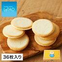 ルタオ チーズクッキー 【小樽色内通りフロマージュ 36枚入り】ラングドシャ クッキー チーズサンド 焼き菓子 スイー…