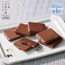 ルタオテノワール 20枚入り ラングドシャ クッキー セット 紅茶の香りの チョコレート スイーツ お菓子 ( 洋菓子 ) …