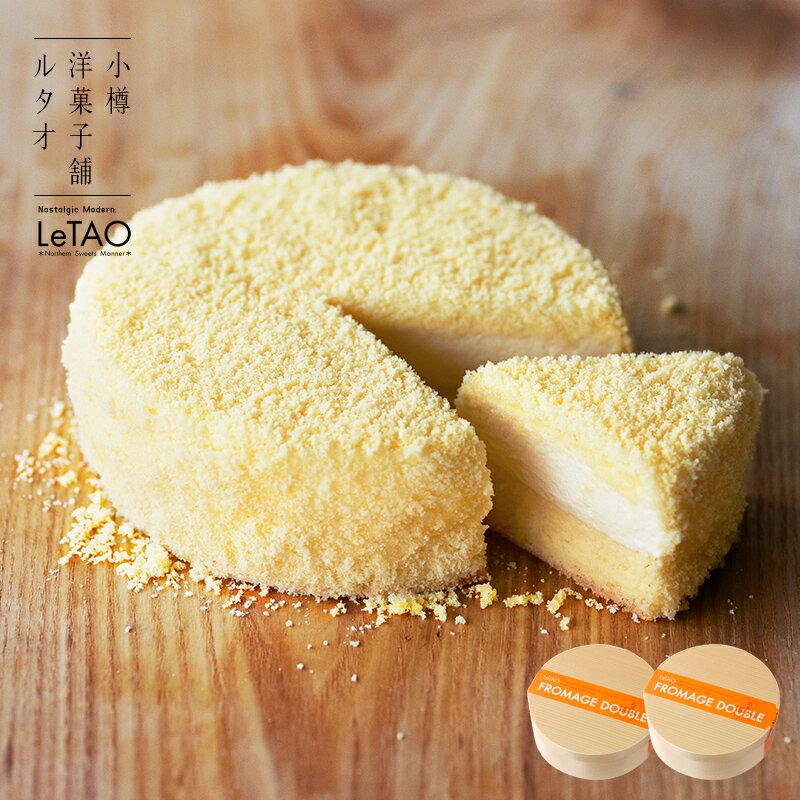 ルタオ ドゥーブルフロマージュ 4号 12cm (2〜4名様)2個セット ギフト スイーツ ケーキ チーズケーキ レアチーズケーキ 2019 まとめ買い セット プレゼント お取り寄せ 北海道 贈り物