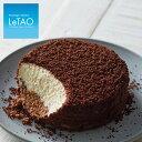 チョコレートケーキ ルタオ 【ショコラドゥーブル 4号 12cm (2〜4名様)】チーズケーキ 誕生日ケーキ 大人 ハロウィ…