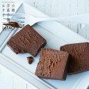 サンサシオン チョコレート プレゼント ガトーショコラ チョコレー