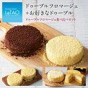 チーズケーキ 2個セット ルタオ【ドゥーブルフロマージュ 食べ比べセット】4号 12cm (2〜4名様)チーズ ケーキ チョコ…