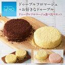チーズケーキ 2個 セット ルタオ【ドゥーブルフロマージュ 食べ比べセット】4号 (2〜4名様)チーズ ケーキ 送料無料 バ…