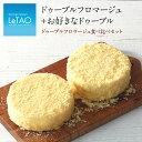 ルタオ チーズケーキ 2個【ドゥーブルフロマージュ 食べ比べセット】4号 12cm (2〜4名様) チーズケーキ プレゼント …