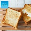 ルタオ 【北海道生クリーム食パン 1.5斤】 冷凍パン 食パン ブレッド 食品 パン ジャム シリアル お祝い プレゼント …