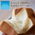 【40代女性】おうちでちょっと贅沢!お取り寄せ高級食パンのおすすめってある?