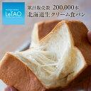 食パン ルタオ 【北海道生クリーム食パン 1.5斤】 冷凍パン ブレッド 食品 パン ジャム シリアル お祝い 内祝い クリ…
