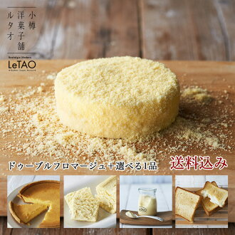 House miraculous lustre shipping set double fromage + 1 ordered Cheesecake LeTAO cheesecake cake 2016 suites gift cake Hokkaido P08Apr 16