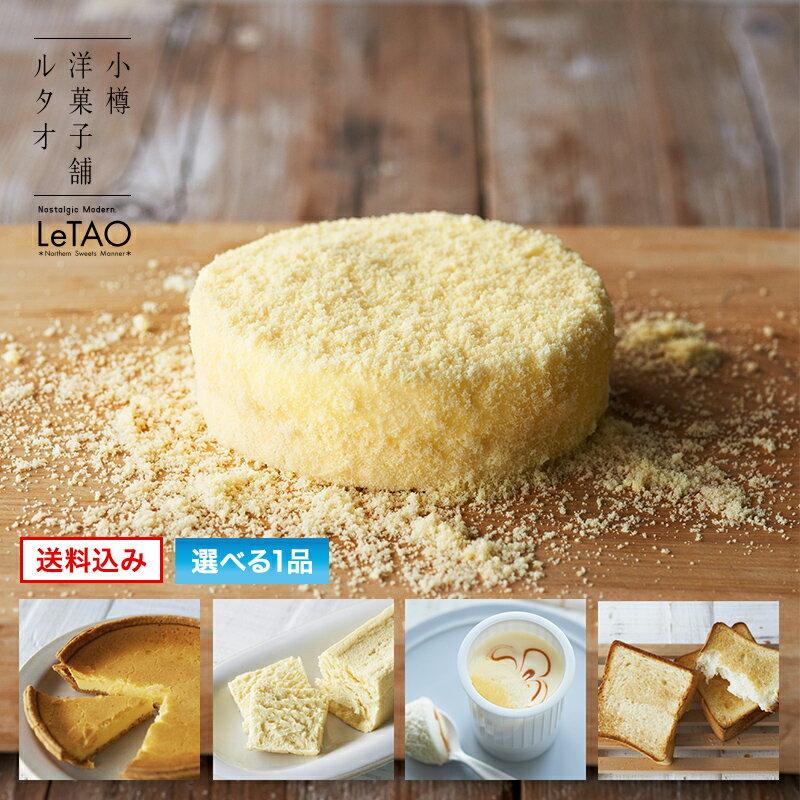 ルタオ 奇跡の口どけセット 母の日 ケーキ チーズケーキ レアチーズケーキ ベイクドチーズケーキ スイーツ お菓子 ギフト 贈り物 内祝い 誕生日 お取り寄せ 北海道