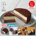 【ポイント5倍 1月25日まで】ルタオ とろけるショコラの選べるケーキセット バレンタイン チョコレートケーキ チーズ…