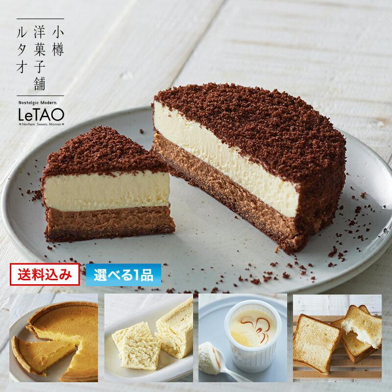 ルタオ とろけるショコラの選べるケーキセット 母の日 チョコレートケーキ チーズケーキ 送料無料 スイーツ お取り寄せ ギフト 誕生日 2018 北海道 贈り物 内祝 お祝い お返し 会社 友人 m3GE