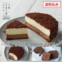 ルタオ奇跡の口どけセット ショコラスペシャル ギフト チョコレートケーキ チーズケーキ ケーキ スイーツ お菓子お取…