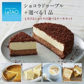 ルタオ チョコレートケーキ 【とろけるショコラの選べるケーキセット】チョコレート チーズ ケーキ ハロウィン ギフト プレゼント スイーツ 送料無料 誕生日ケーキ 大人 お菓子 お取り寄せ 誕生日 贈り物 北海道 取り寄せ