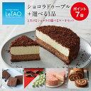 【1/26 9:59までポイント7倍】ルタオ チョコレートケーキ 【とろけるショコラの選べるケーキセット】チョコレート ケ…