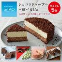 【2/5 23:59までポイント5倍】ルタオ チョコレートケーキ 【とろけるショコラの選べるケーキセット】チョコレート ケ…