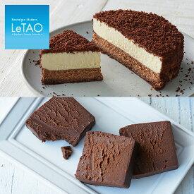 ルタオ チョコレートケーキ 2種 【ベストセラー ショコラセット】 チョコレート ケーキ チーズ ケーキ 送料無料 ハロウィン ギフト スイーツ プレゼント お取り寄せ 誕生日 北海道 贈り物 内祝 お祝い お返し