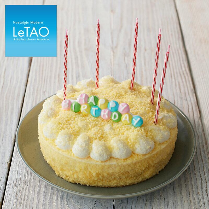 ルタオ バースデードゥーブル バースデーケーキ お誕生日ケーキ お誕生日プレゼント 誕生日 バースデー ドゥーブルフロマージュ レアチーズケーキ スイーツ お菓子 ケーキ ギフト お礼 贈り物 プレゼント 北海道 お取り寄せ お菓子 スイーツ m3GE