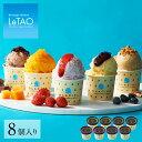 お中元 アイスクリーム 送料無料 アイス ルタオ GLACIEL 【パルフェ ミニョン 8個入】カップアイス ギフト 詰め合わせ…