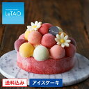 アイスケーキ ルタオ GLACIEL【バルーン ド フリュイ 4号 直径12cm(2名〜4名様】子供 お歳暮 ギフト アイスクリーム …